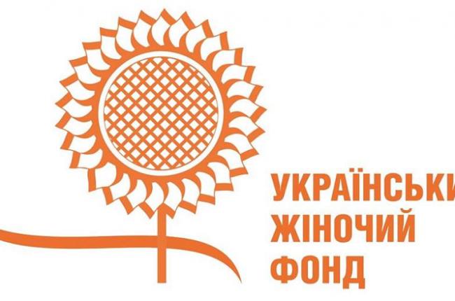 украинский женский фонд