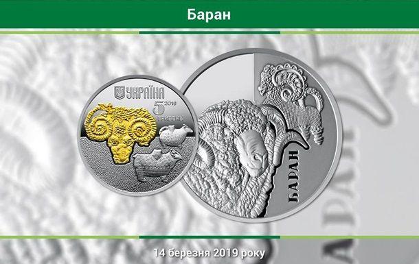 монета баран
