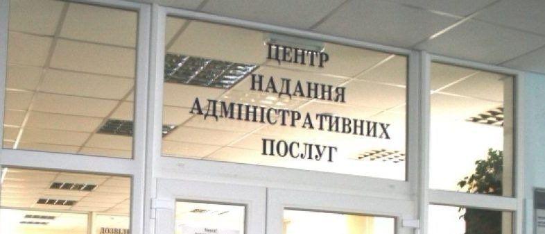 центр админ услуг