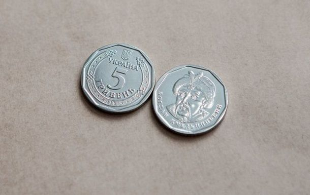 пять грн