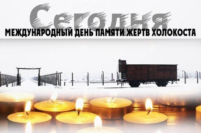 день памяти жертв