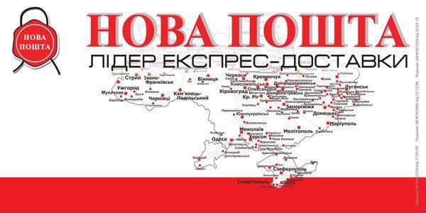 80c2241afb_Novaya-pochta.jpg