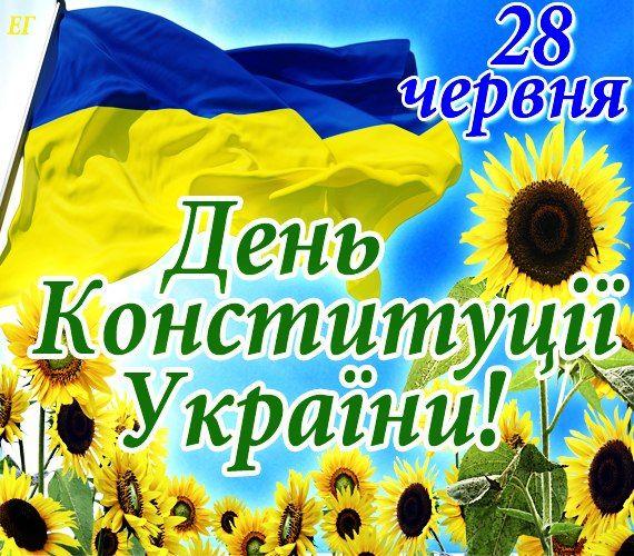 den-konstitucii-ukrainy-3