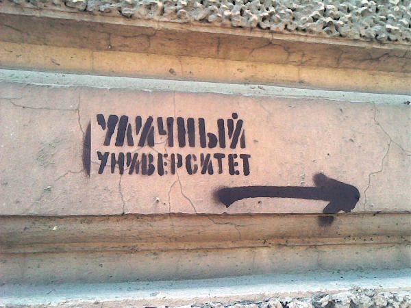 2_street-univer_600.jpg